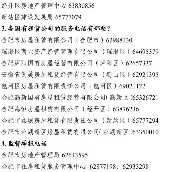 监管平台服务指南-4.jpg
