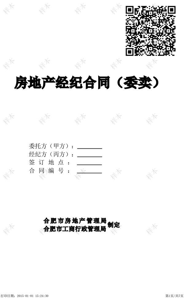 附件2:房地产经纪合同(1)-1.jpg