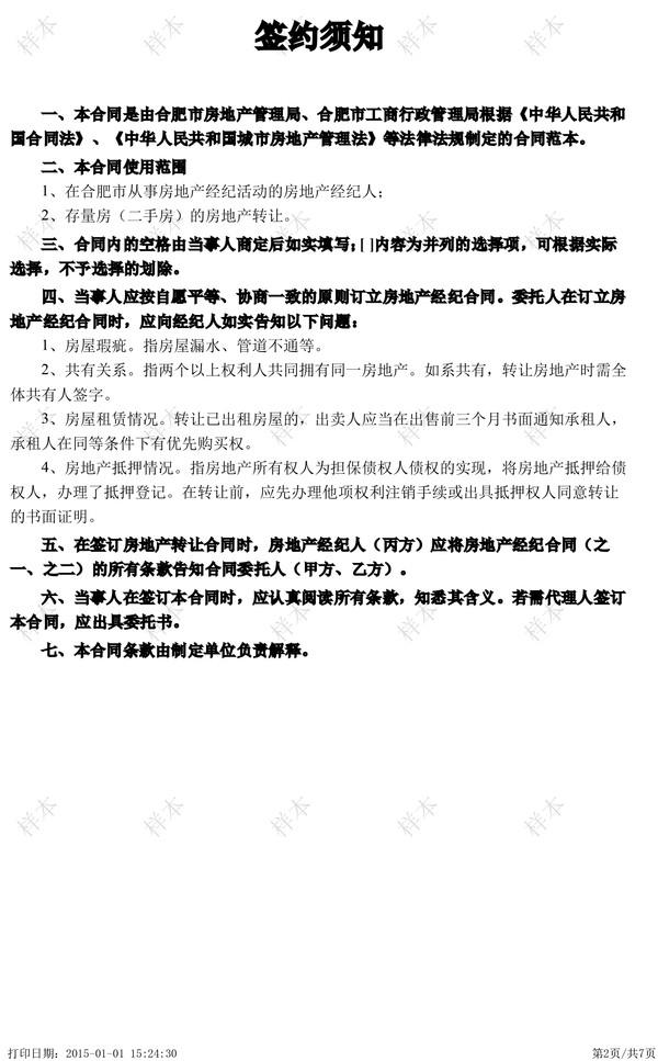 附件2:房地产经纪合同(1)-2.jpg