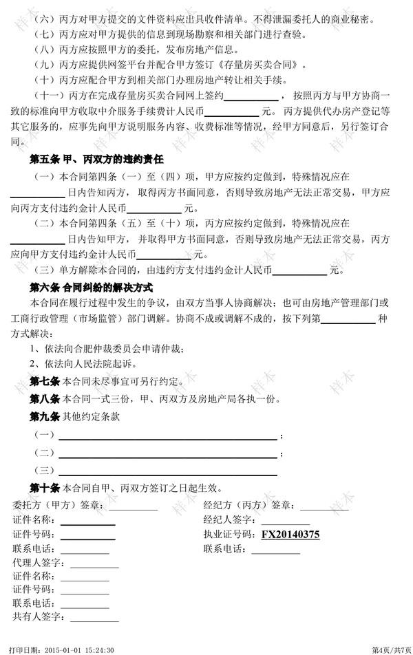 附件2:房地产经纪合同(1)-4.jpg