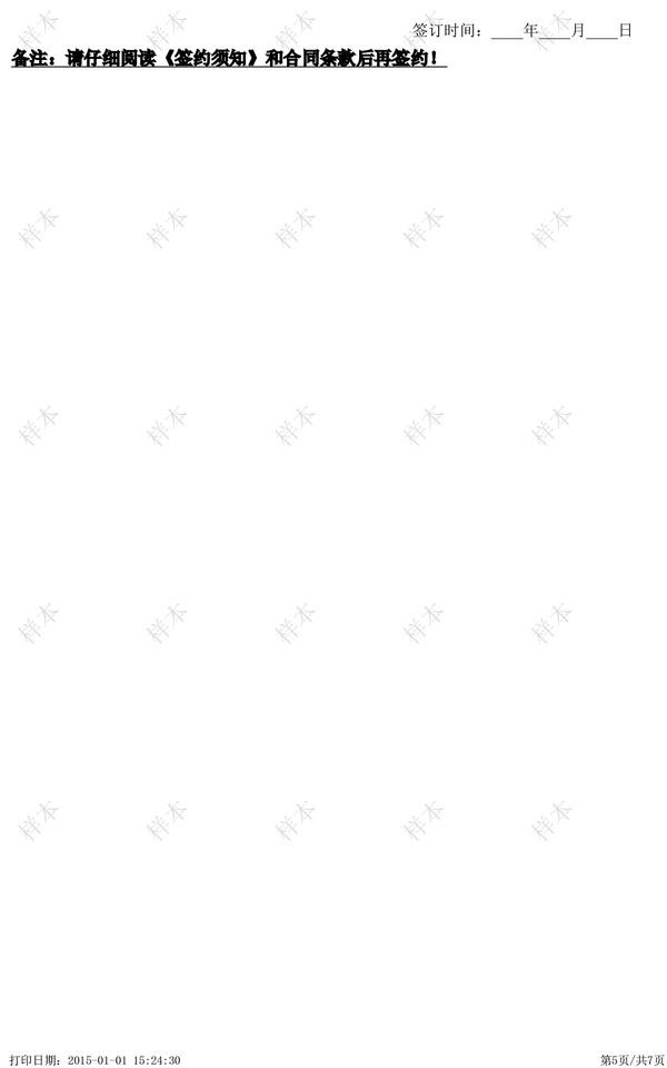附件2:房地产经纪合同(1)-5.jpg