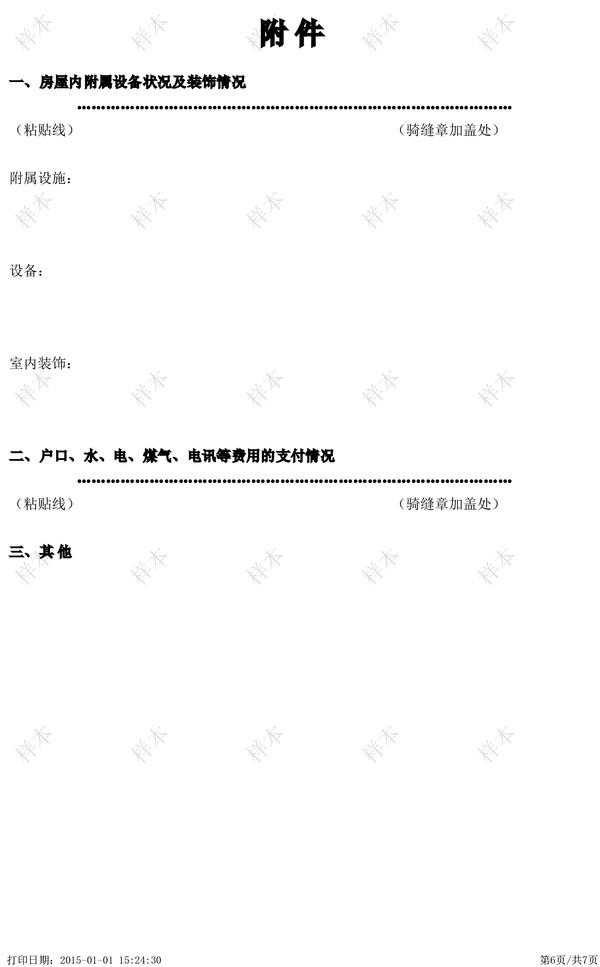 附件2:房地产经纪合同(1)-6.jpg