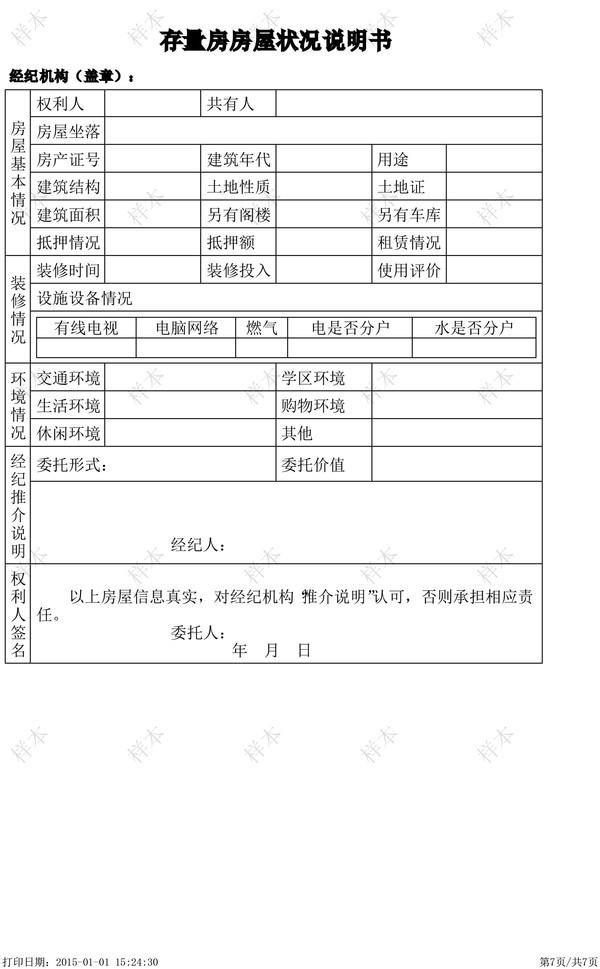 附件2:房地产经纪合同(1)-7.jpg