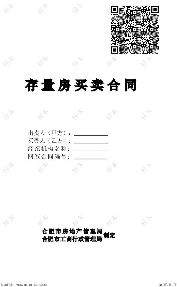 房地产经纪合同-1.jpg