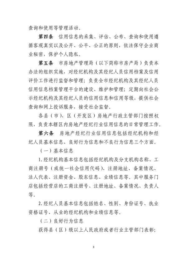 合肥市房地产经纪行业信用考评暂行办法(1)-3.jpg