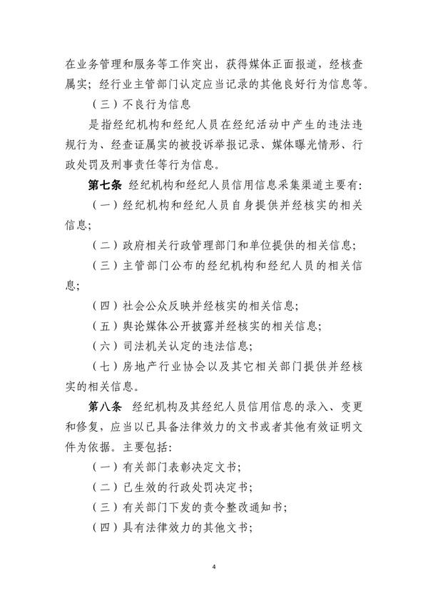 合肥市房地产经纪行业信用考评暂行办法(1)-4.jpg