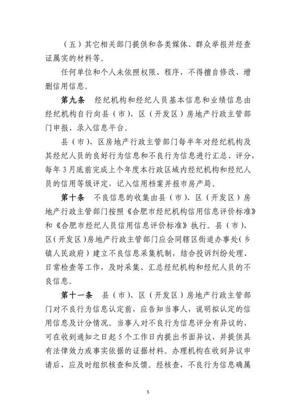合肥市房地产经纪行业信用考评暂行办法(1)-5.jpg