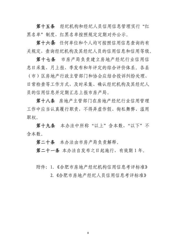 合肥市房地产经纪行业信用考评暂行办法(1)-8.jpg