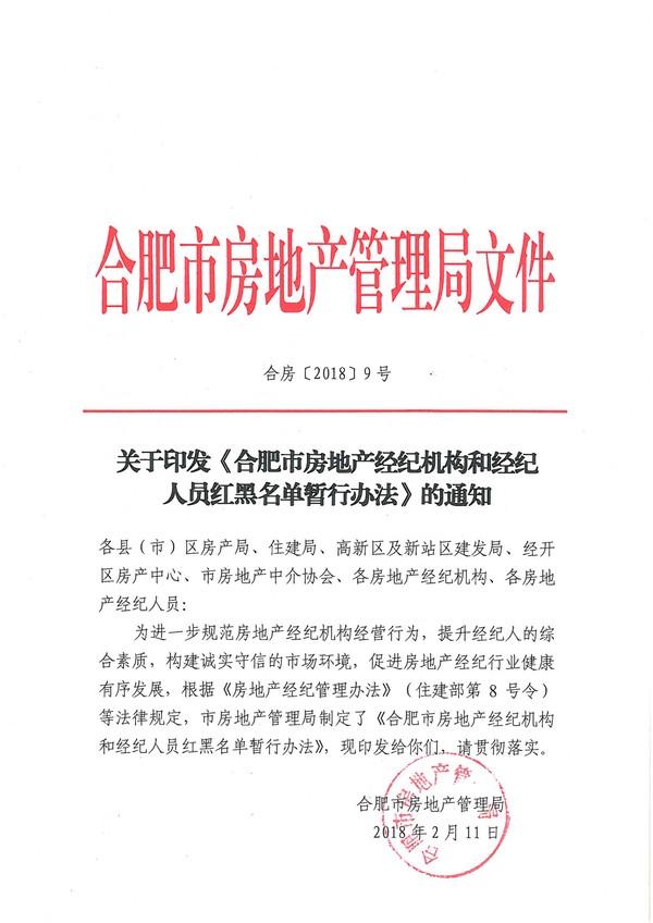 合肥市房地产经纪机构和经纪人员红黑名单暂行办法(1)-1.jpg