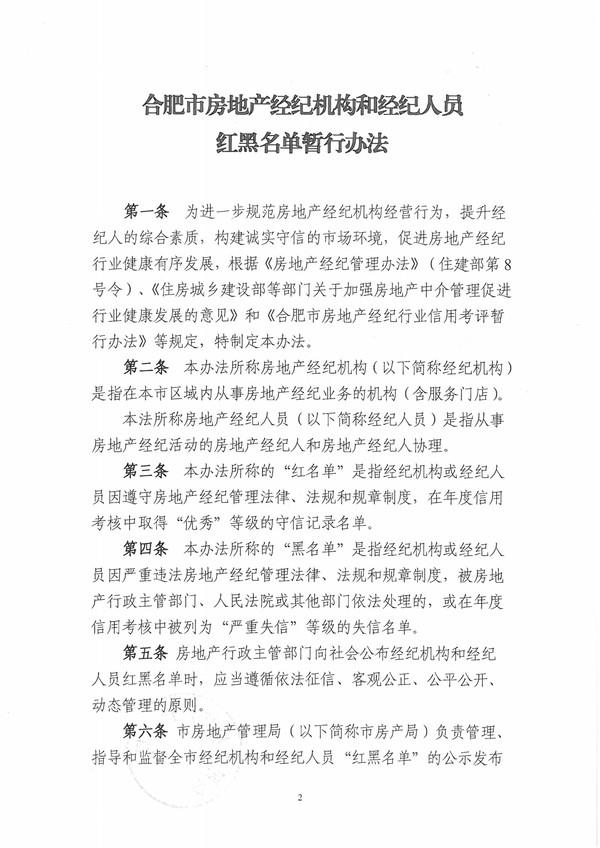 合肥市房地产经纪机构和经纪人员红黑名单暂行办法(1)-2.jpg
