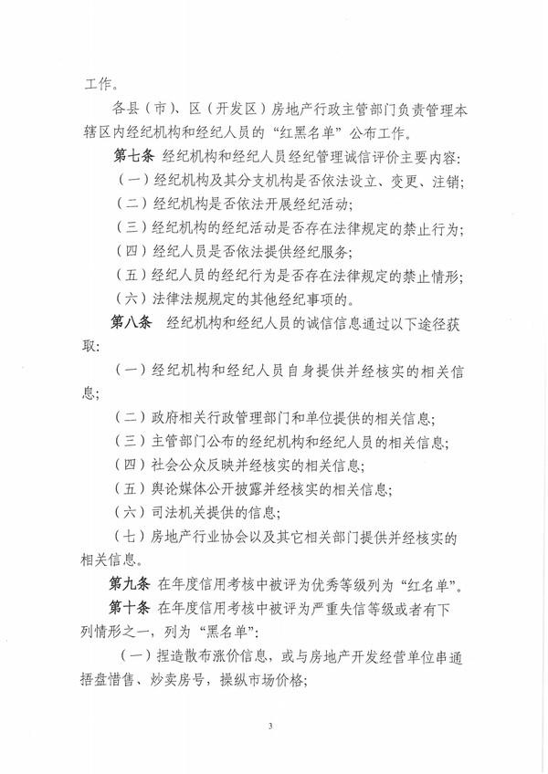 合肥市房地产经纪机构和经纪人员红黑名单暂行办法(1)-3.jpg