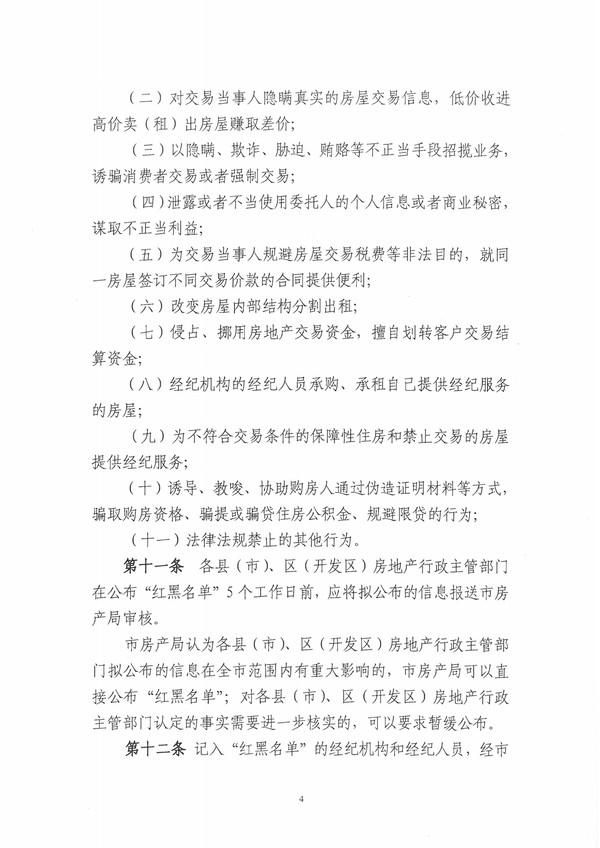 合肥市房地产经纪机构和经纪人员红黑名单暂行办法(1)-4.jpg