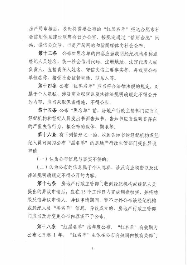 合肥市房地产经纪机构和经纪人员红黑名单暂行办法(1)-5.jpg
