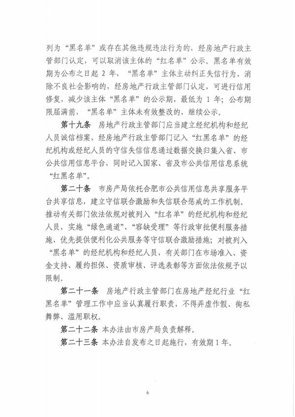 合肥市房地产经纪机构和经纪人员红黑名单暂行办法(1)-6.jpg
