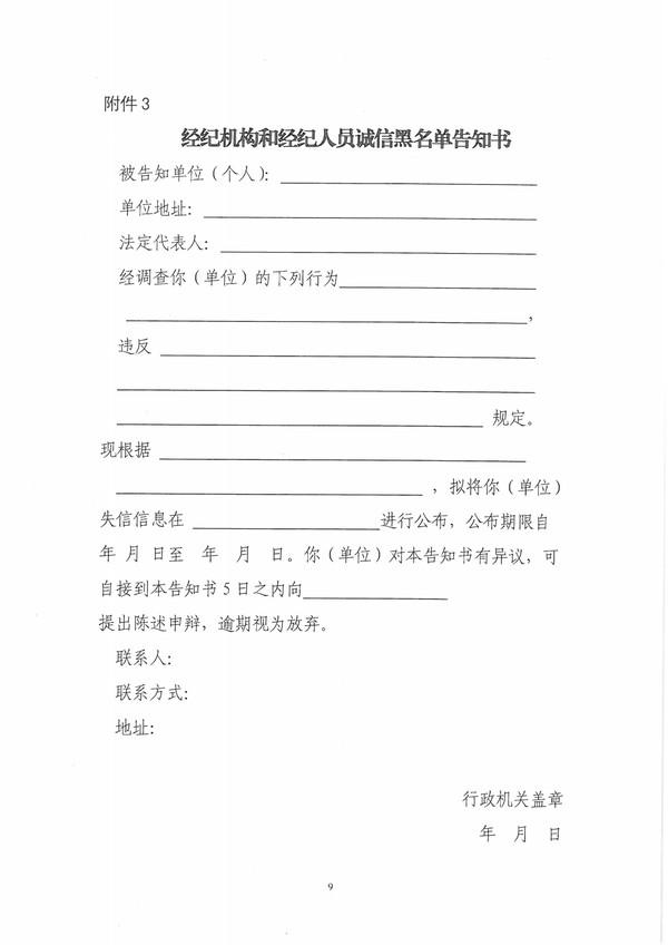 合肥市房地产经纪机构和经纪人员红黑名单暂行办法(1)-9.jpg