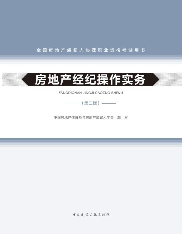 房地产经纪操作实务(2020年版).png