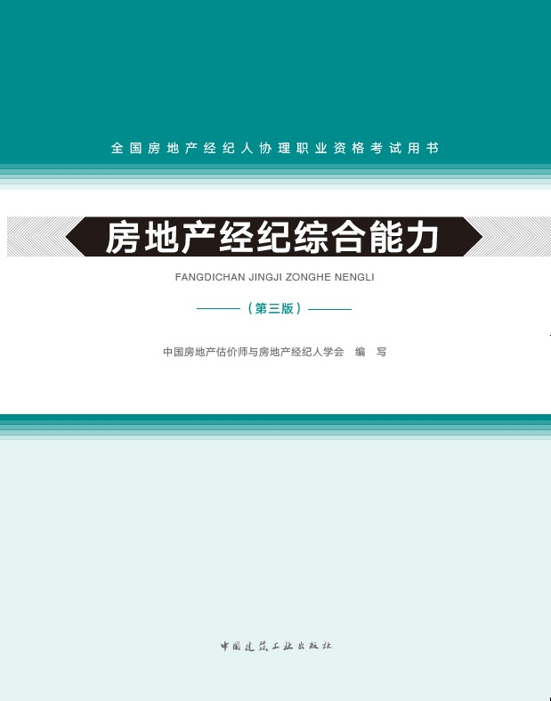 房地产经纪综合能力(2020年版).png