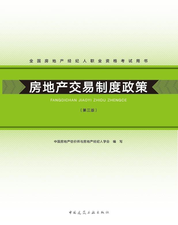 房地产交易制度政策(2020年版).png
