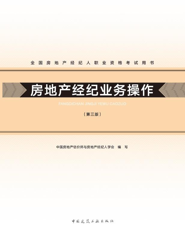 房地产经纪业务操作(2020年版).png