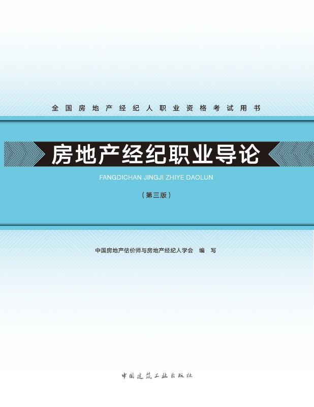 房地产经纪职业导论(2020年版).png