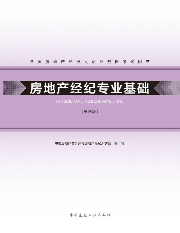 房地产经纪专业基础(2020年版).png